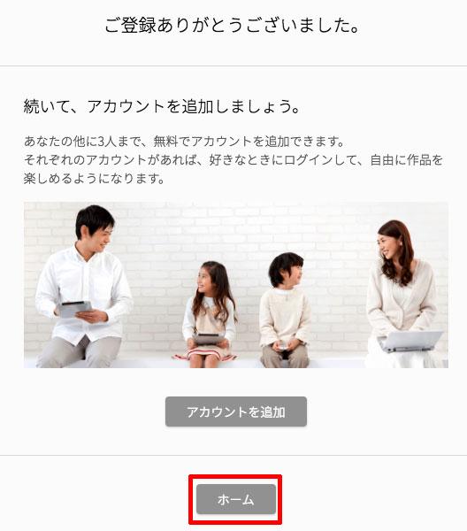 U-NEXTの申込み方法09