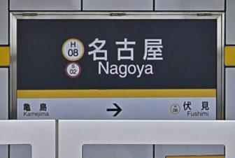 名古屋駅の駅名案内