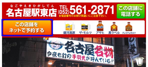 名古屋駅東店の店舗情報ページ