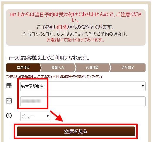 名古屋駅東店の予約日の選択ページ