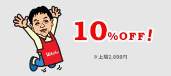 世界の山ちゃん笹島店には10%OFFクーポン