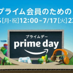 Amazonプライムデー2018のおすすめ商品はKindleやFireタブレット?