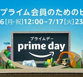 Amazonプライムデーのロゴ
