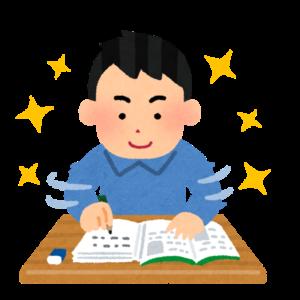 勉強ができる子供
