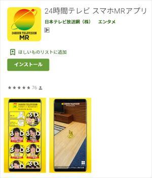 Google Playのダウンロードページ