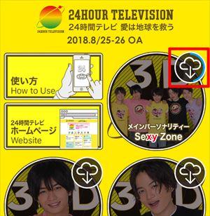 「メインパーソナリティー Sexy Zone」動画のダウンロード01