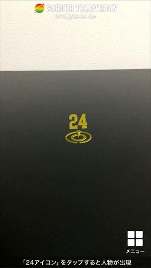24アイコン