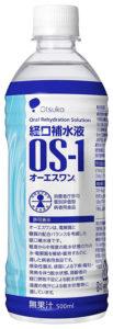 経口補水液 OS1(オーエスワン)