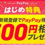 PayPay(ペイペイ)のアプリに登録すると500円もらえるキャンペーンとは?