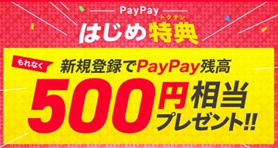 PayPay(ペイペイ)の500円もらえるキャンペーン