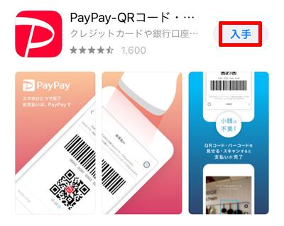 PayPayアプリの表示と入手