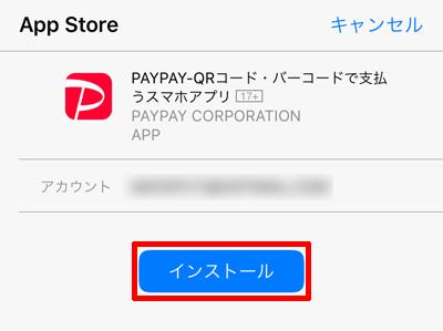 PayPayアプリのインストール