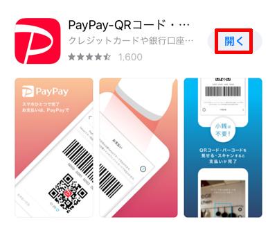 PayPayアプリの開く