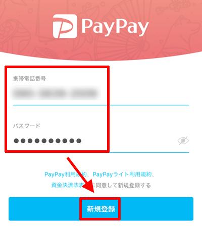 PayPayアプリの携帯電話番号とパスワードの入力と新規登録