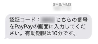 SMSの認証コード