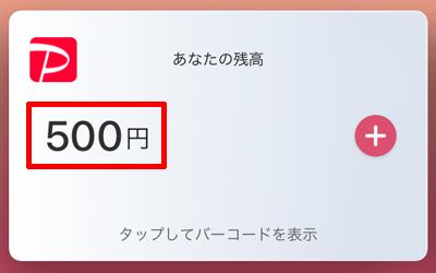 500円の残高の表示