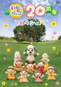 いないいないばあっ! 20周年スペシャル