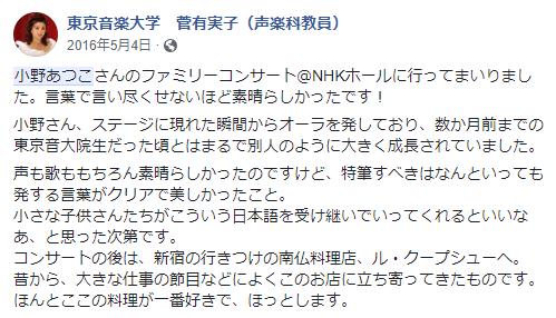 東京音楽大学の声楽科教員のコメント