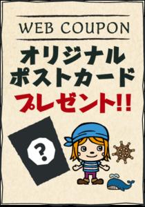 横浜トリックアートクルーズのオリジナルポストカード