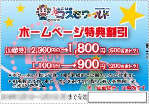 横浜コスモワールド公式サイトのスペシャルクーポン