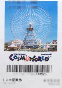 横浜コスモワールドの回数券