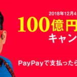 PayPay(ペイペイ)の100億円キャンペーンとは?アプリ決済で20%還元?