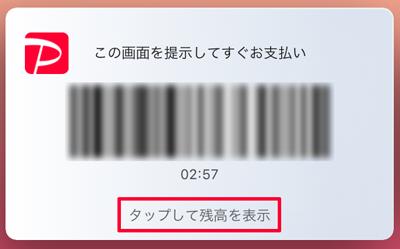 207-a02_PayPayアプリの「タップして残高を表示」