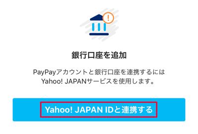 207-a05_PayPayアプリの「Yahoo! JAPAN IDと連携する」