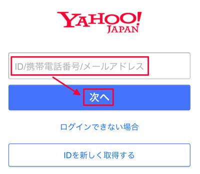 207-a07_Yahoo! JAPAN IDの入力と次へ