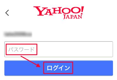 207-a08_Yahoo! JAPAN IDのパスワードの入力とログイン