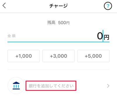207-b01_PayPayアプリの「銀行を追加してください」