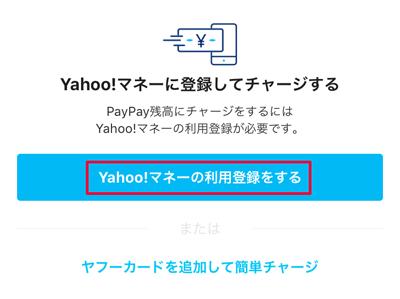 207-b02_PayPayアプリの「Yahoo!マネーの利用登録をする」