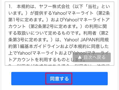 207-b03_「Yahoo!ウォレット」の「同意する」