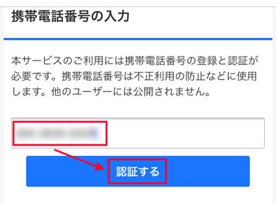 207-b04_「Yahoo!ウォレット」の携帯電話番号の入力」と「認証する」