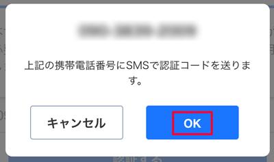 207-b05_携帯電話番号の確認
