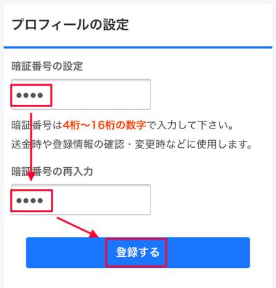 207-b08_Yahoo!ウォレットの「暗証番号の設定」