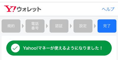 207-b09_「Yahoo!マネーが使えるようになりました!」