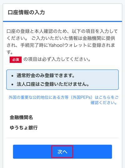 207-c04_Yahoo!ウォレットの「口座情報の入力」