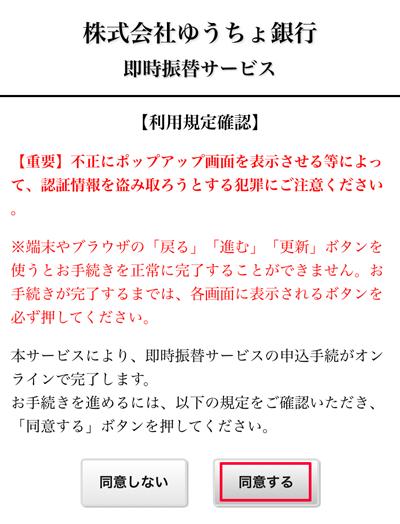 207-c06_ゆうちょ銀行の即時振替サービスの「同意する」