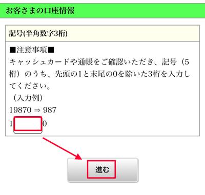 207-c07_ゆうちょ銀行の即時振替サービスの「記号」入力