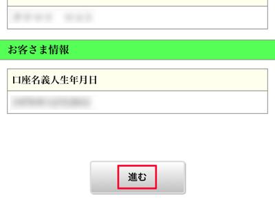 207-c09_ゆうちょ銀行の即時振替サービスの「本人確認」