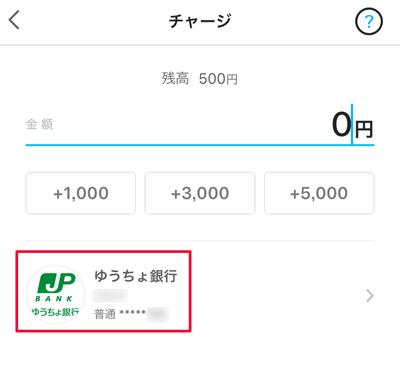 207-c13_PayPayアプリの「チャージ」