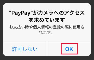 207-e05_PayPayアプリの「PayPayがカメラへのアクセスを求めています」