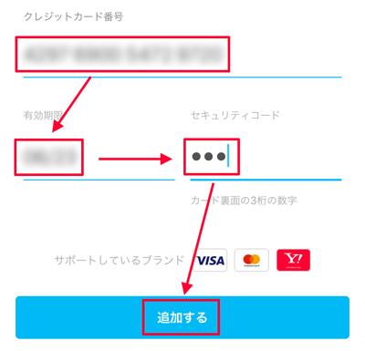 207-e07_PayPayアプリのカード情報入力
