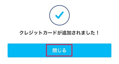 207-e08_PayPayアプリの「クレジットカードが追加されました!」