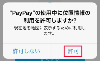 208-04-PayPayアプリの「PayPayの使用中に位置情報の利用を許可しますか?」