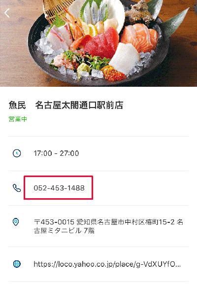 208-08-PayPayアプリの電話番号