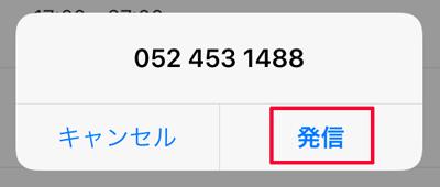 208-09-PayPayアプリの電話番号へかける