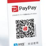 PayPay(ペイペイ)のアプリのファミマやビックカメラでの使い方は?