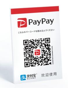 209-PayPay-QRコードスタンド